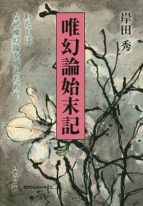 岸田秀『唯幻論始末記』