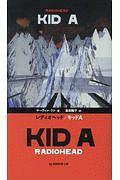 『レディオヘッド/キッドA』島田陽子