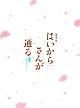 劇場版 はいからさんが通る 後編 〜花の東京大ロマン〜<特装版>