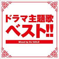 ドラマ主題歌ベスト!! Mixed by DJ GOLD