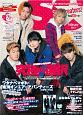 """Star Creators!~YouTuberの本~ February2019 """"好き""""が見つかるYouTuberマガジン"""