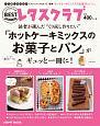 """読者が選んだ""""くり返し作りたい""""「ホットケーキミックスのお菓子とパン」がギュッと一冊に! くり返し作りたいベストシリーズ17"""