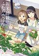 新米姉妹のふたりごはん(6)