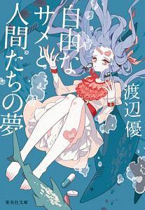 『自由なサメと人間たちの夢』牧村朝子