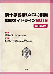 前十字靱帯(ACL)損傷診療ガイドライン<改訂第3版> 2019