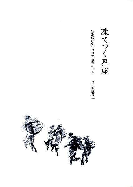 渡邊芳二『凍てつく星座』