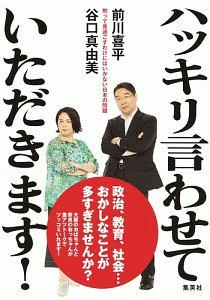 『ハッキリ言わせていただきます! 黙って見過ごすわけにはいかない日本の問題』三遊亭円朝
