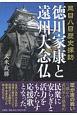 岡目八目歴史探訪 徳川家康と遠州大念仏