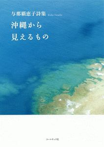 与那覇恵子『沖縄から見えるもの 与那覇恵子詩集』