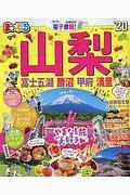 まっぷる 山梨 富士五湖・勝沼・甲府・清里 2020