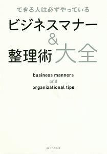 『ビジネスマナー&整理術大全』井上三太