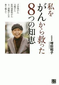 『私をがんから救った8つの知恵』片平悦子