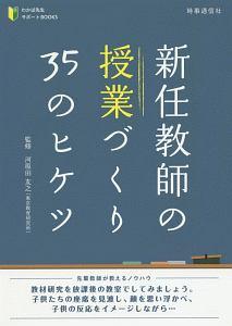 『新任教師の授業づくり35のヒケツ 先輩教師の知恵と工夫に学べ!』齋藤香織