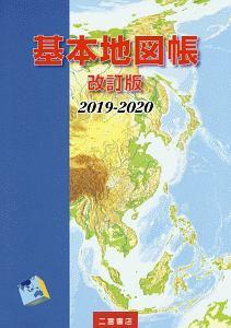 二宮書店編集部『基本地図帳<改訂版> 2019-2020』