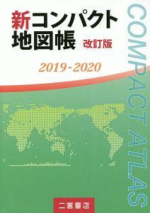 『新コンパクト地図帳<改訂版> 2019-2020』山田康弘