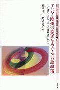 松岡洋子『アジア・欧州の移民をめぐる言語政策 シリーズ多文化・多言語主義の現在7』