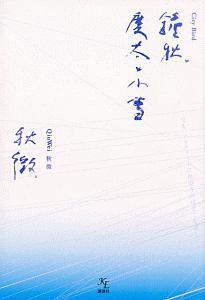 鐘秋、慶太と小雪