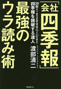 『「会社四季報」最強のウラ読み術』マーク・ライデル