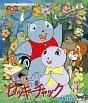 想い出のアニメライブラリー 第99集 山ねずみロッキーチャック