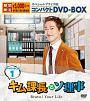 キム課長とソ理事 ~Bravo! Your Life~ スペシャルプライス版コンパクトDVD-BOX1