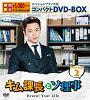 キム課長とソ理事 ~Bravo! Your Life~ スペシャルプライス版コンパクトDVD-BOX2