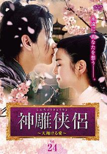 チェン・シャオ『神雕侠侶~天翔ける愛~』