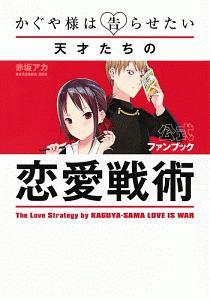 『かぐや様は告らせたい 公式ファンブック~天才たちの恋愛戦術~』溝口ケージ