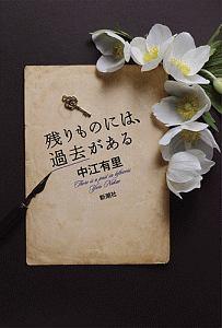 中江有里『残りものには、過去がある』