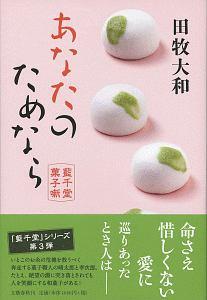 あなたのためなら 藍千堂菓子噺3