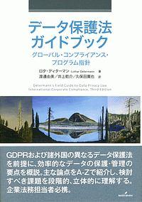 データ保護法ガイドブック