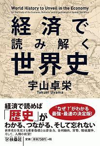 『経済で読み解く世界史』宇山卓栄