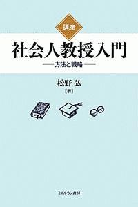 松野弘『講座 社会人教授入門』