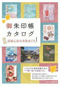 御朱印帳カタログ 全国乙女の寺社めぐり<改訂版>