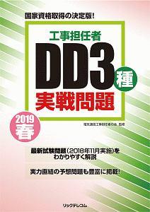 工事担任者 DD3種実戦問題 2019春