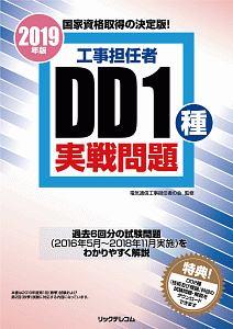 工事担任者 DD1種実戦問題 2019