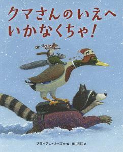 横山和江『クマさんのいえへ いかなくちゃ!』