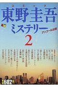 コミック東野圭吾ミステリー アンコール出版