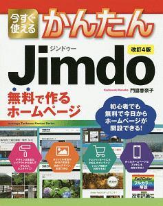 『今すぐ使えるかんたん Jimdo 無料で作るホームページ<改訂4版>』門脇香奈子