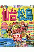 まっぷる 仙台・松島 宮城 2020
