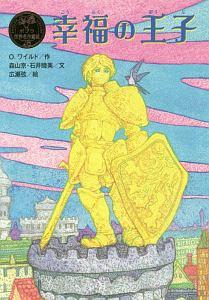 幸福の王子 ポプラ世界名作童話28