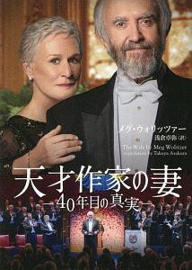 『天才作家の妻』浅倉卓弥