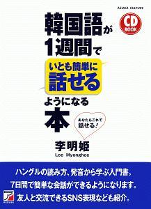『韓国語が1週間でいとも簡単に話せるようになる本 CD BOOK』李恩周