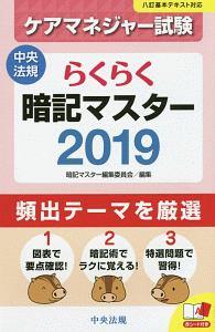 らくらく暗記マスター ケアマネジャー試験 2019