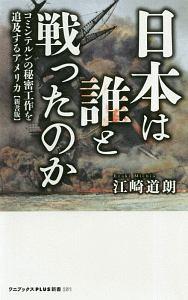 『日本は誰と戦ったのか』谷口康浩