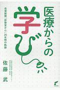 『医療からの学び』三崎和雄