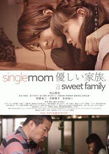 single mom 優しい家族。