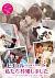 ヒチョル(SUPER JUNIOR)の私たち結婚しました スタンダードDVD BOX スペシャルプライス版[EYBF-12454/7][DVD]