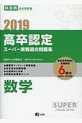 『高卒認定 スーパー実戦過去問題集 数学 2019』千村利光