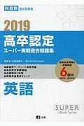 『高卒認定 スーパー実戦過去問題集 英語 2019』千村利光