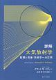 詳解 大気放射学 基礎と気象・気候学への応用
